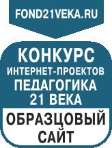 Участник конкурса интернет-проектов